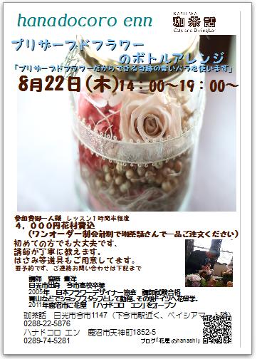 8月お花カフェ@珈茶話 プリザーブドフラワーレッスン♪