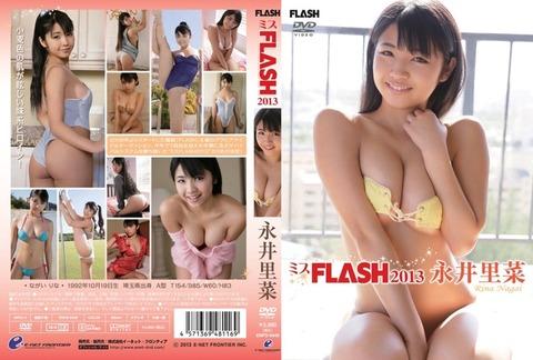 ミスFLASH2013 永井里菜