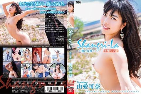 Shangri-La 裸の女神 由愛可奈