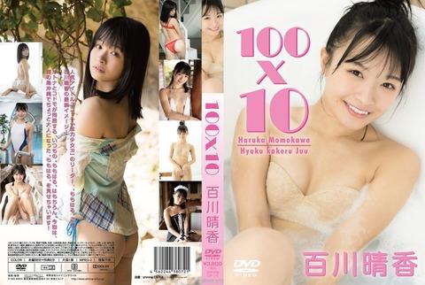 百川晴香 100×10