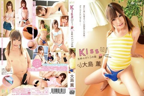 大島薫 Kissui 生粋のオトコの娘