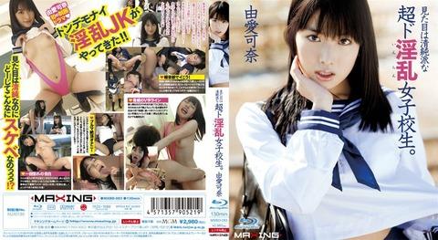 見た目は清純なド淫乱女子校生。 由愛可奈