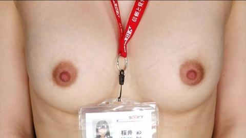 桜井彩がオナニーのお手伝い SDMT755 (6)