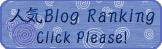人気blogRankingバナー