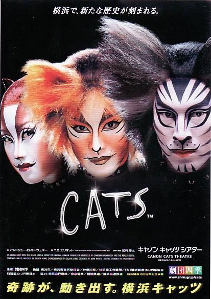 cats_yokohama