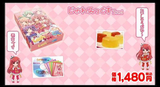 item_2nd