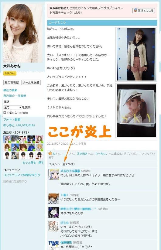 大沢あかね 公式ブログ-カーデとCD - GREE(1)