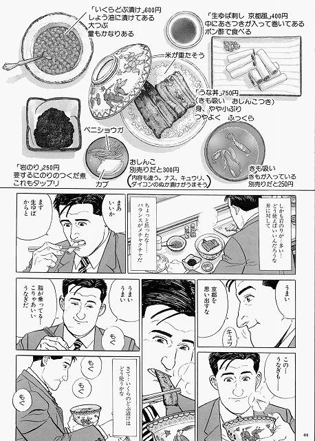 Kodoku-0044
