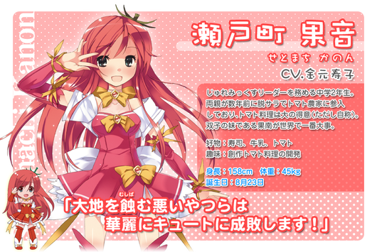 character_kanon