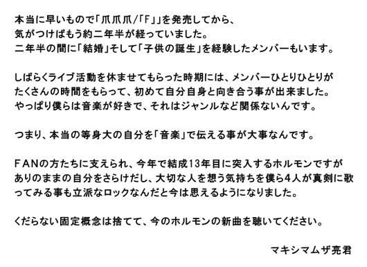 ryokun_comment_20110203