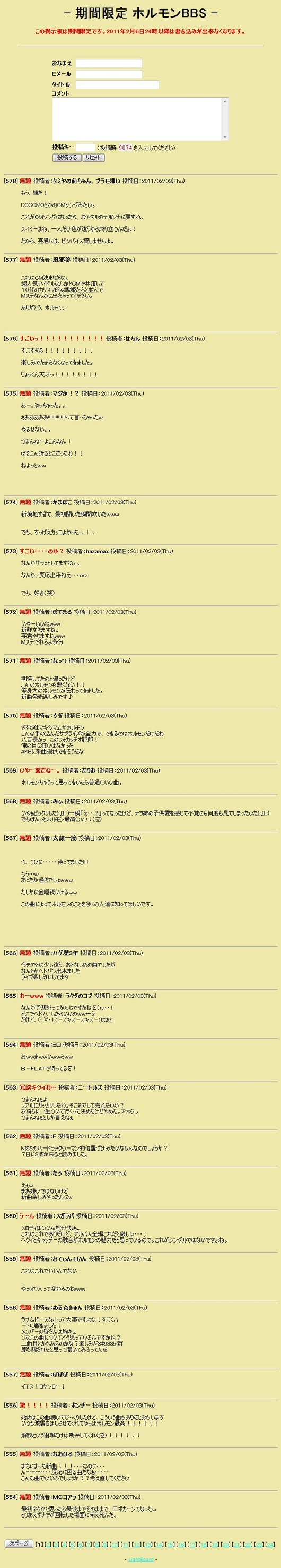 2011-02-03_231258