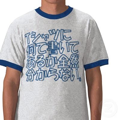 funny_japanese_t_shirt-p23536391110359723935e8_400