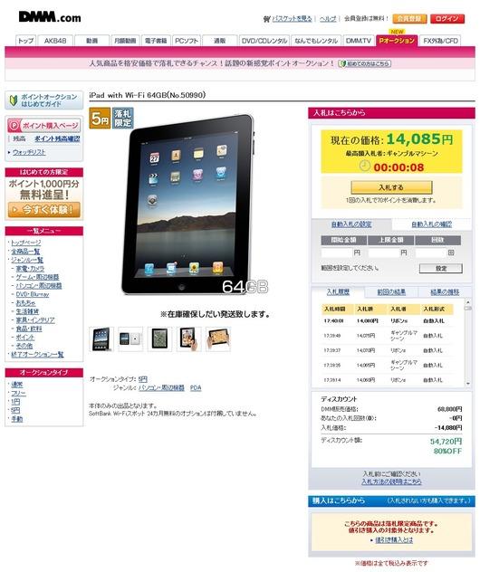 com [iPad with Wi-Fi 64GB] ポイントオークション