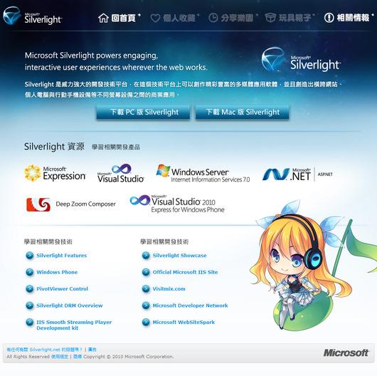 Microsoft Silverlight 相關情報