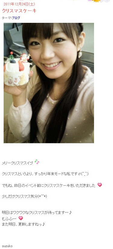 三森すずこオフィシャルブログ「MIMORI's Garden」powered by Ameba
