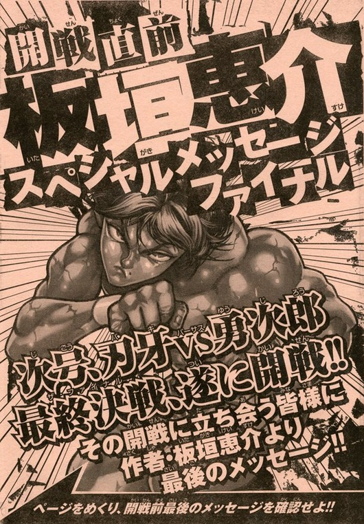 news_large_champion22_23_baki