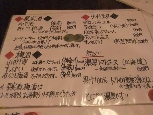 20120515_sonoyamamakie_63