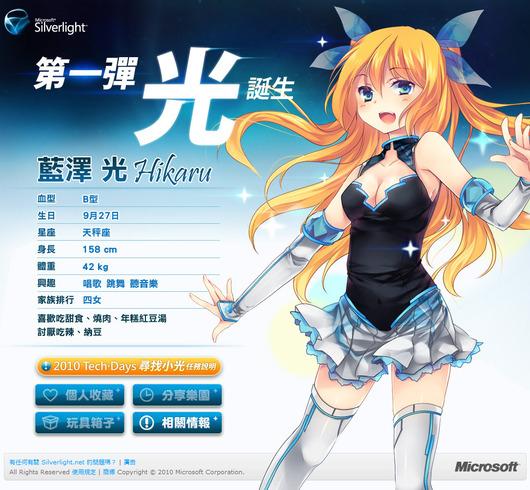 Microsoft Silverlight 第一彈 光 誕生