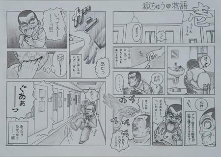 20130307_kyokugen5_v