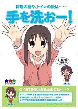 hand__azuma