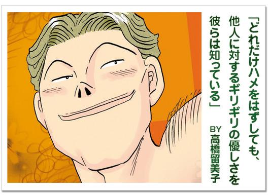 rumiko_takahashi