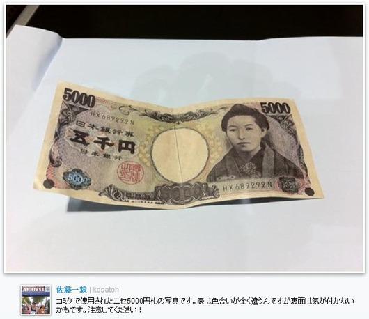com - 佐藤一毅's Photo(1)