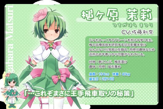 character_matsuri