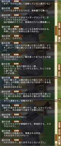 shinobiryuu_05