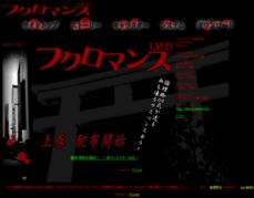 09th Project 『フクロマンス』