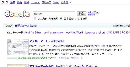 ascii art - Google 検索