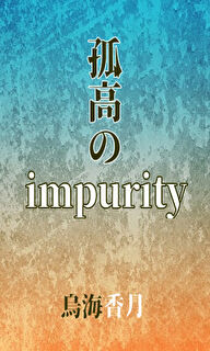 孤高のimpurity