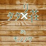 タタリ荘のモノノケ