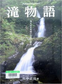 7月7日瀧物語・自家版