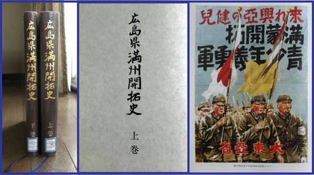 広島県満州開拓史4