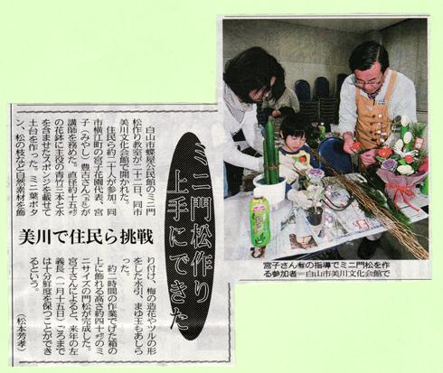 北陸中日新聞に紹介されました。