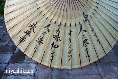 永平寺の唐傘