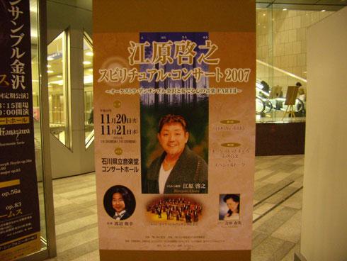 江原啓之スピリチュアル・コンサート2007