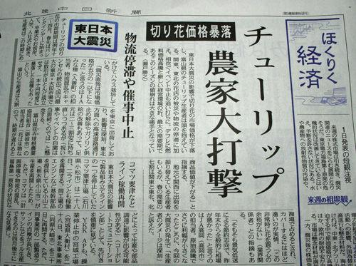 北陸中日新聞の記事