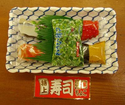 寿司のチョコレート