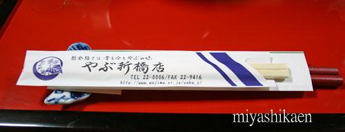 普通の割り箸の下に お持ち帰り用の輪島塗の箸