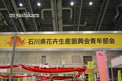 第23回 石川の農林漁業まつり