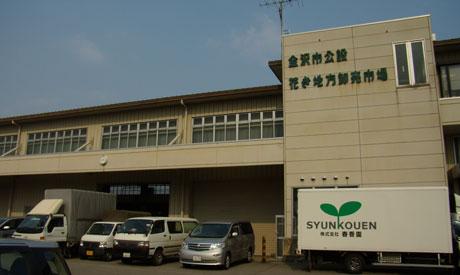 金沢市公設花き地方卸売市場