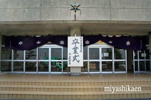 光野中学校の卒業式