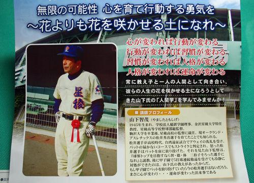 星陵高校野球部 山下総監督の講演会