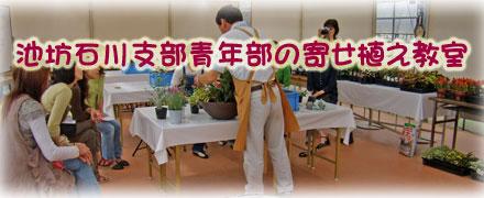 池坊石川支部青年部の寄せ植え教室