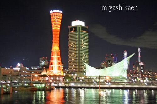 ポートタワーとホテルオークラ神戸