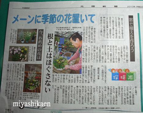 北国新聞 10.04.20