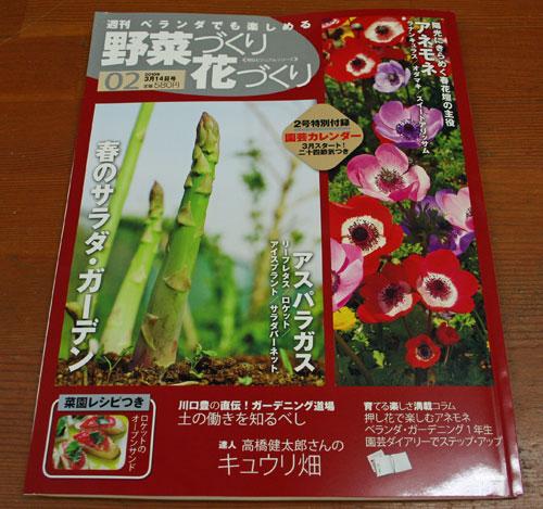 週刊 ベランダでも楽しめる 「野菜づくり花づくり」