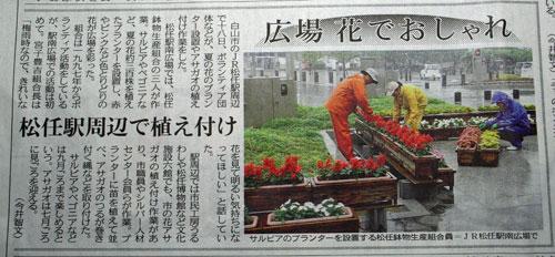北陸中日新聞 10.06.19