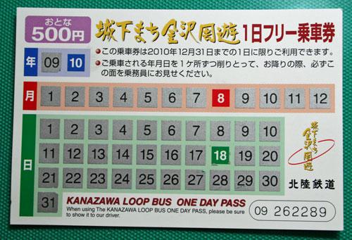 城下まち 金沢周遊バス 一日フリー乗車券